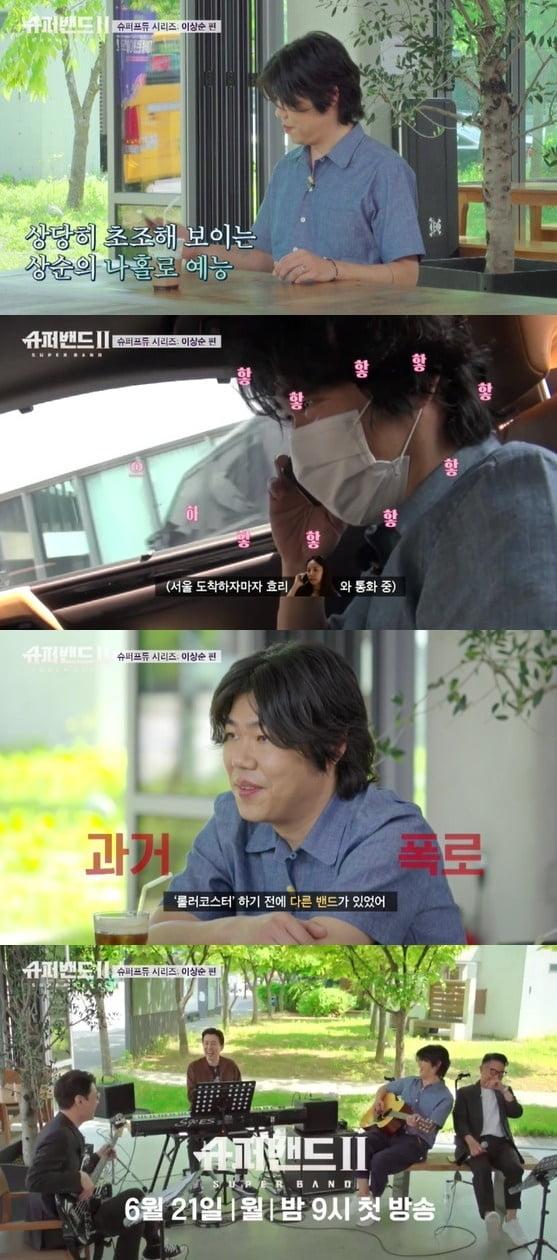 사진=JTBC '슈퍼밴드2'