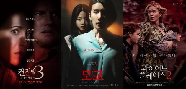 '컨저링3', '모교', '콰이어트 플레이스2' 포스터./씨네2000 / kth