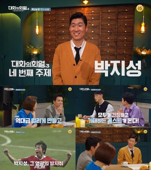 '대화의 희열3' 박지성/ 사진=KBS2 제공