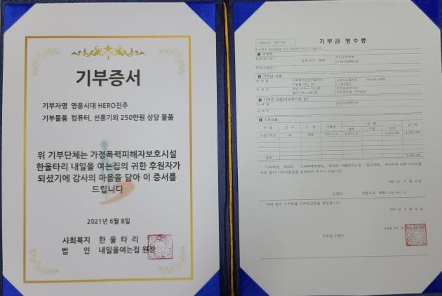 '영웅시대 hero진주', 임영웅 생일 맞아 '한울타리 내일을 여는 집'에 기부