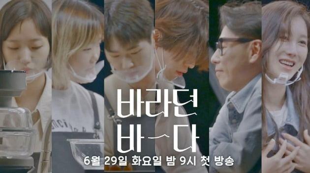'바라던 바다' 티저./사진제공=JTBC