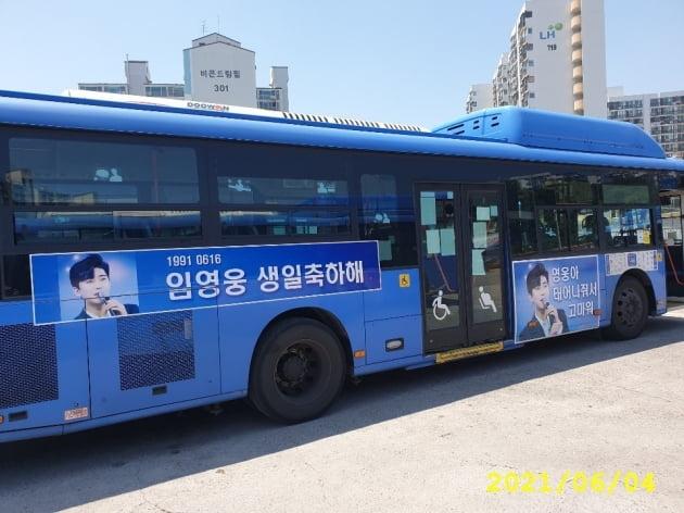 '서울 동북부 영웅시대', 임영웅 생일 기념 기부…계속되는 선행