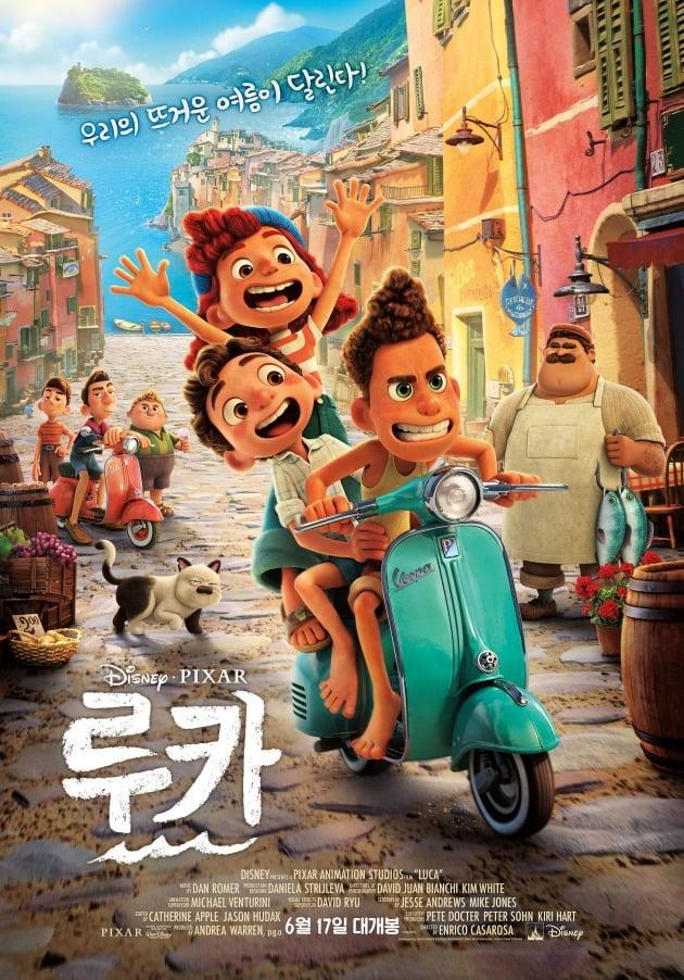 디즈니·픽사 영화 '루카' 포스터 / 사진제공=월트디즈니컴퍼니 코리아