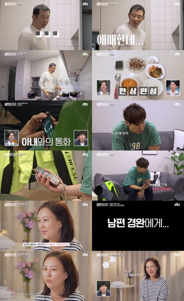 '해방타운' 종합./ 사진=JTBC 방송화면