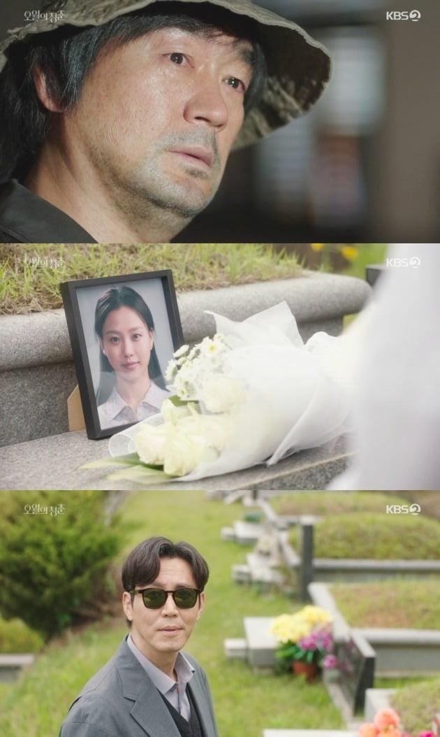 사진=KBS '오월의 청춘' 방송 화면.