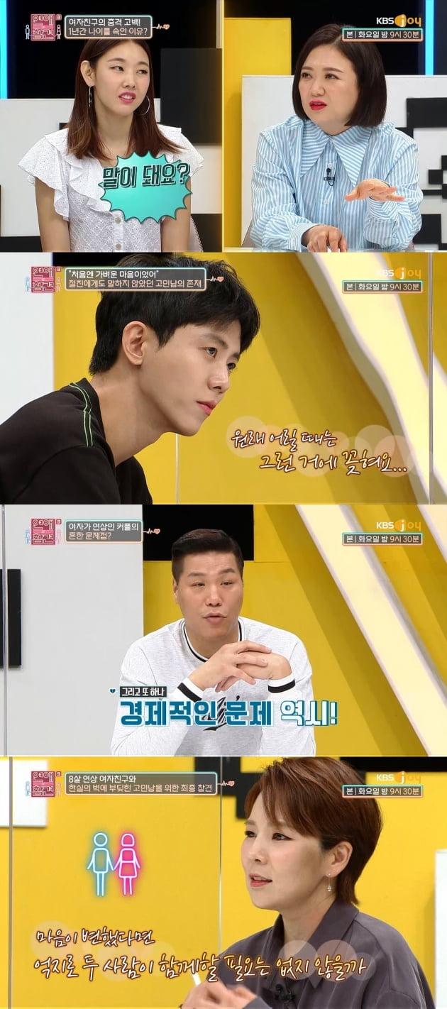/사진=KBS Joy 예능 '연애의 참견 시즌3' 방송화면