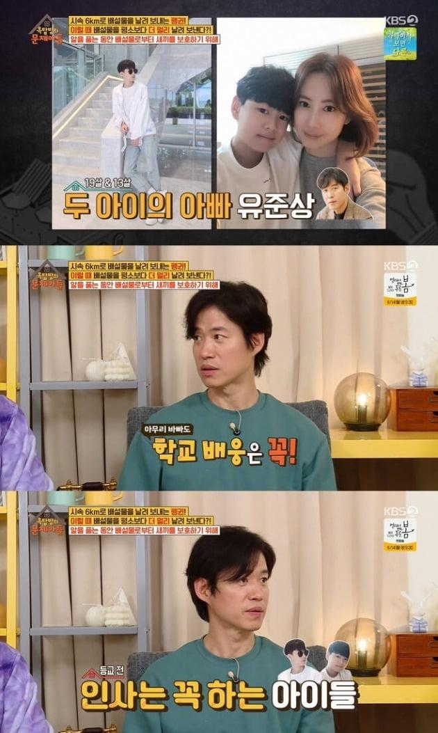 사진=KBS '옥탑방의 문제아들' 방송 화면.