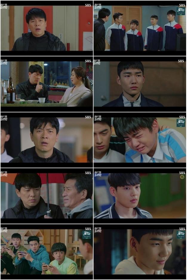 '라켓소년단' 4회./ 사진=SBS 방송화면