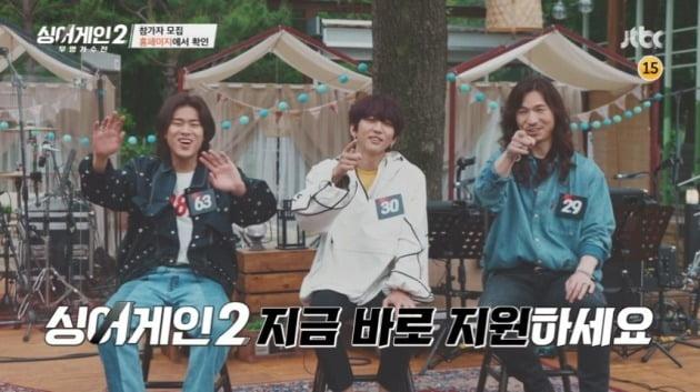 '싱어게인2' 참가자 모집./사진제공=JTBC