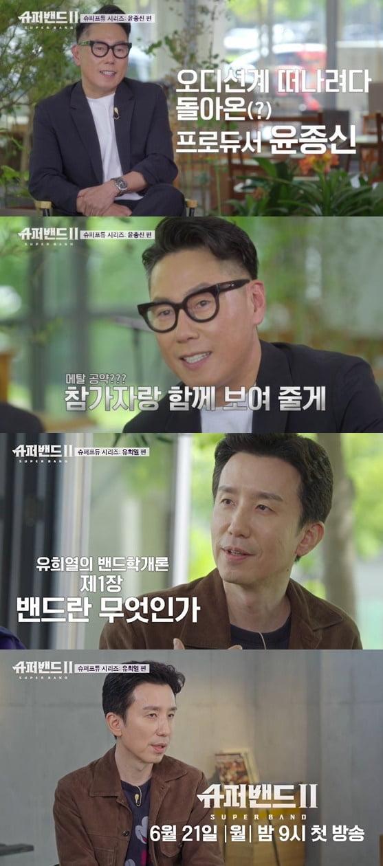 '슈퍼밴드2' 예고/ 사진=JTBC 제공
