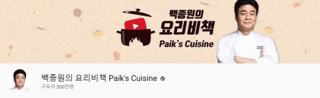 /사진=유튜브 채널 '백종원의 요리비책'