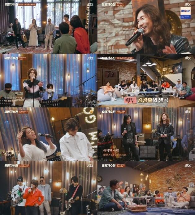 사진=JTBC '유명가수전' 영상 캡처