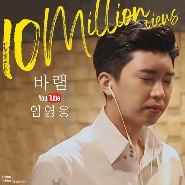 임영웅, '바램' 커버곡 1000만뷰 돌파…총 13개의 '천만영상' 보유
