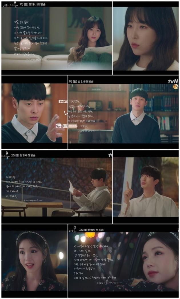 '너는 나의 봄' 4차 티저./사진제공=tvN