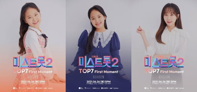 '미스트롯2' 김다현-김태연-김의영 포스터 공개…여신미모 맞대결