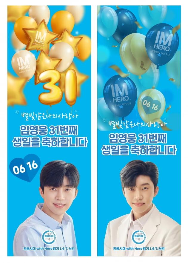 '영웅시대 withHero', 임영웅 생일 기념 전국 카페 이벤트 운영