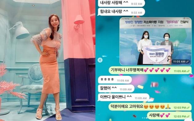 """장영란, 저소득 아동을 위해 2천만원 쾌척...""""기부하니 너무 행복해!""""[TEN★]"""