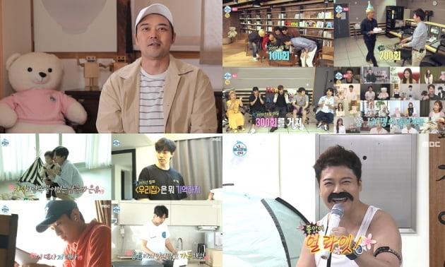 '나혼자산다' 400회/ 사진=MBC 제공