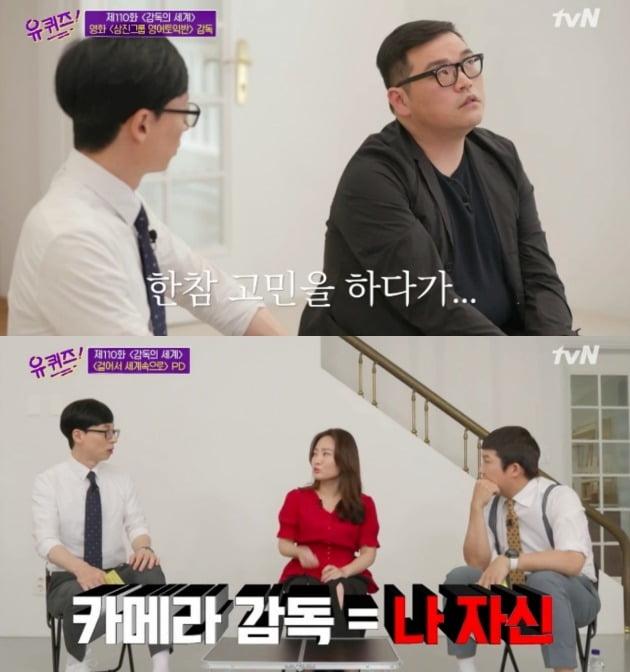 사진= tvN '유 퀴즈 온 더 블럭' 방송 캡처