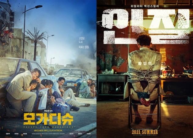 영화 '모가디슈'과 '인질'이 여름 개봉을 확정했다. / 사진제공=각 영화 배급사
