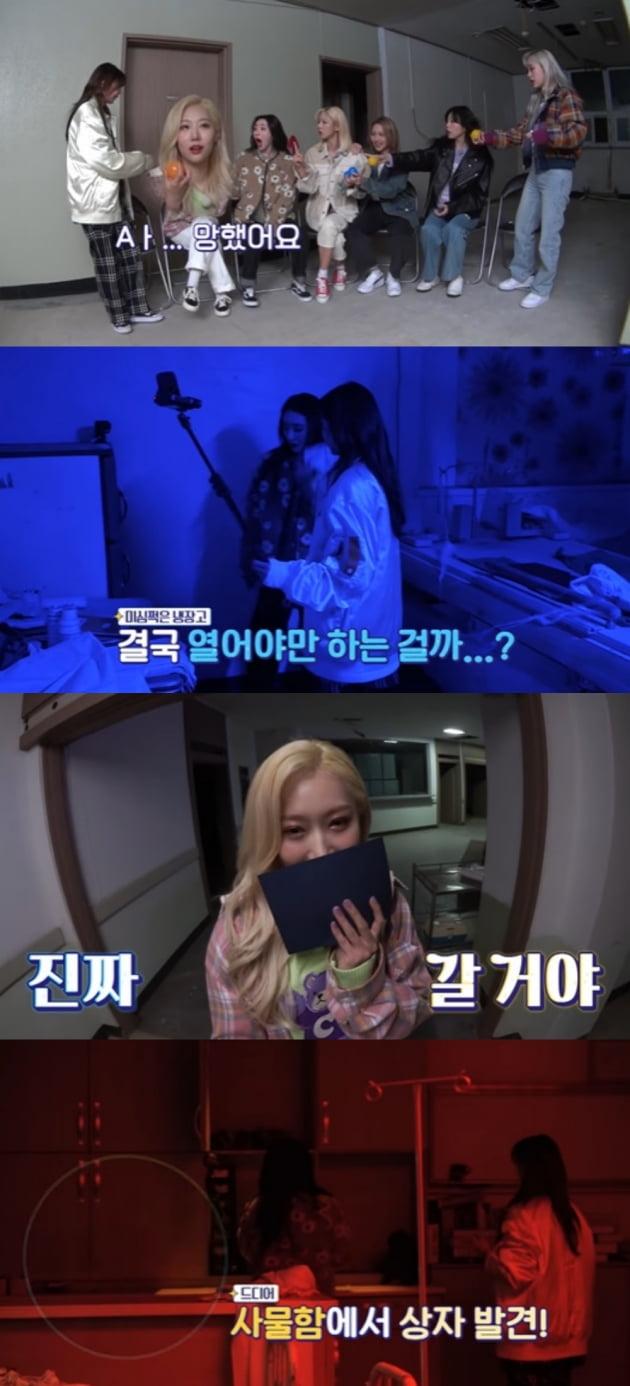 드림캐쳐, '공포체험' 도중 좀비에게 SOS…'폭풍 친화력'