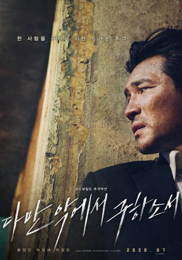 영화 '다만 악에서 구하소서' 황정민 캐릭터 포스터./