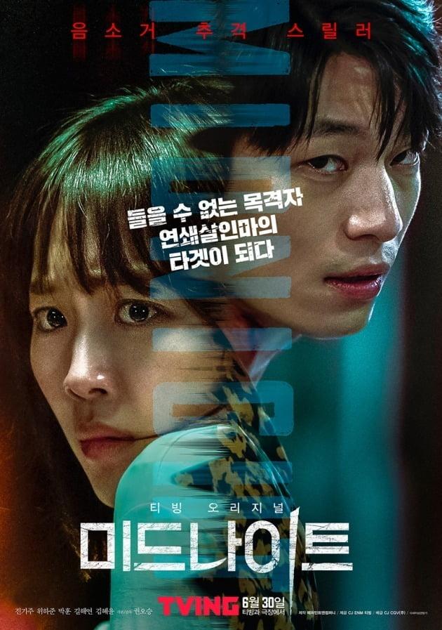 영화 '미드나이트' 포스터 / 사진제공=CJ ENM