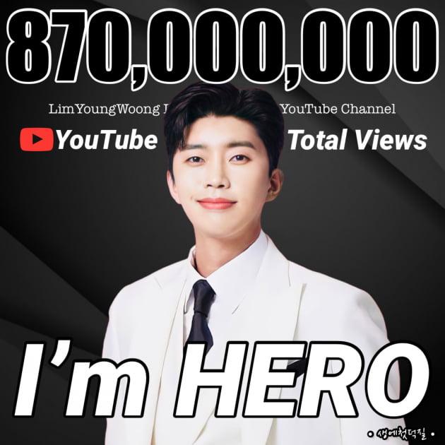 임영웅, 유튜브 누적 조회수 8억 7000만뷰 달성