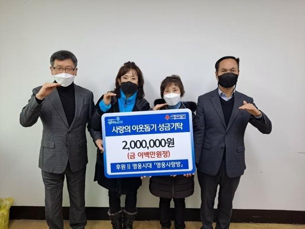 '영웅사랑방', 임영웅 따라 기부 실천… 포천시청에 200만원 쾌척