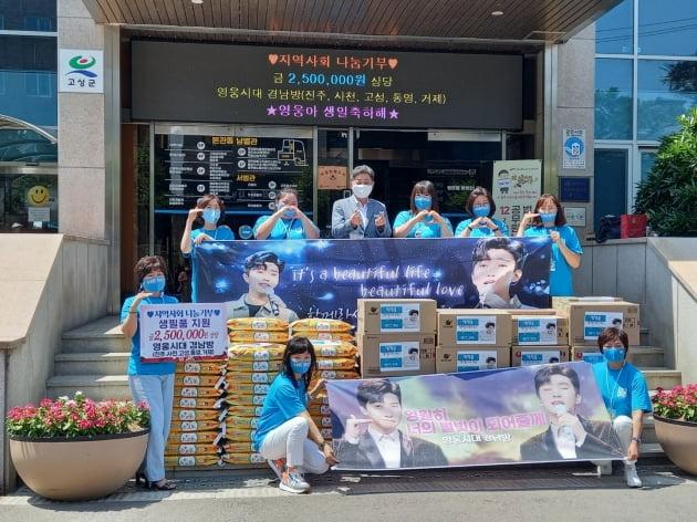 '영웅시대 경남방', 임영웅 생일 기념 기부 행사 개최…선한 영향력