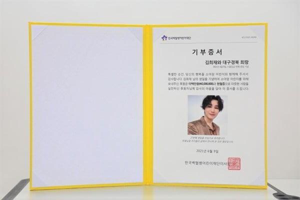 김희재 팬카페, 27번째 생일 기념 소아암 치료비&헌혈증 기부 [공식]