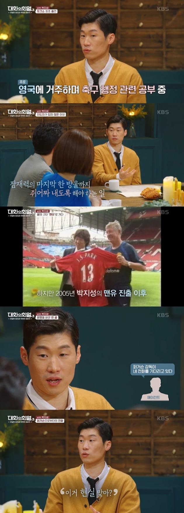 사진=KBS2 '대화의 희열3' 방송 캡처