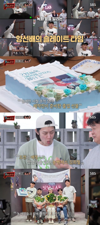 /사진=SBS '맛남의 광장' 방송화면