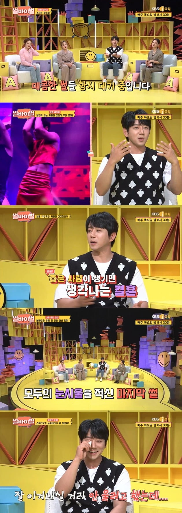 사진=KBS Joy '썰바이벌' 방송 캡처
