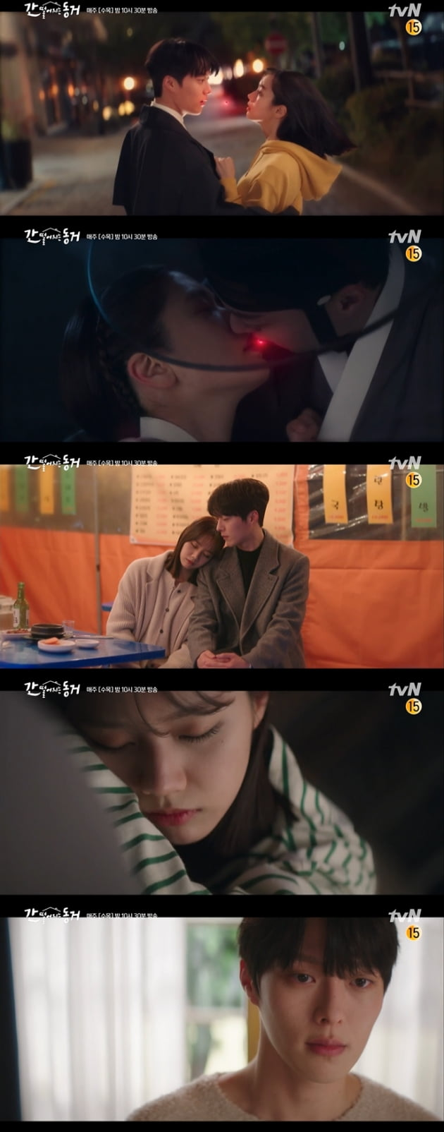사진=tvN '간 떨어지는 동거' 방송 캡처