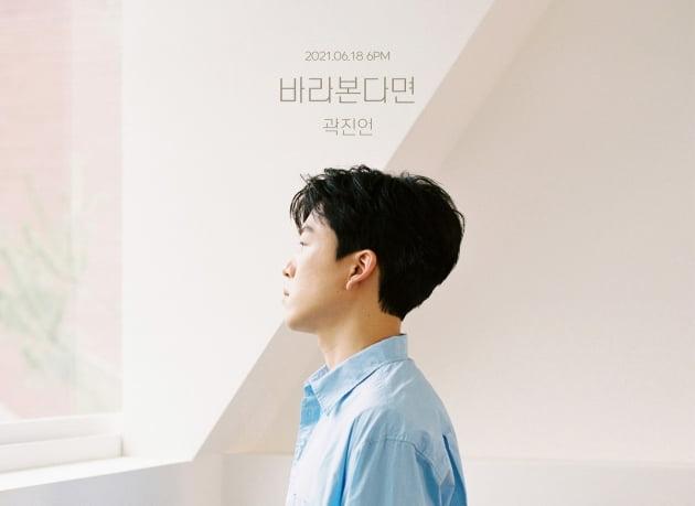 가수 곽진언 /사진 = 뮤직팜 제공