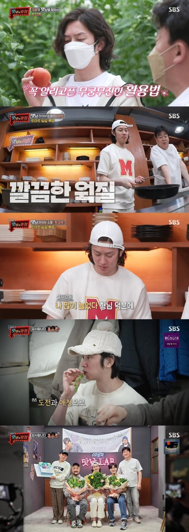 SBS '맛남의 광장' 캡처
