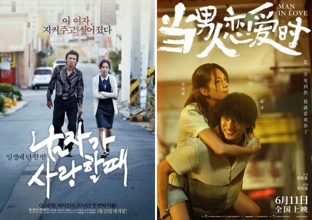 영화 '남자가 사랑할 때'(왼쪽)을 리메이크한 중국 영화 '당남인연애시'. / 사진제공=콘텐츠판다