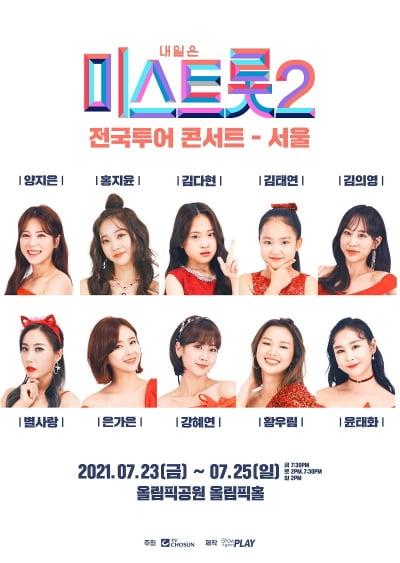 '미스트롯2' 콘서트, 7월23일 서울 재개