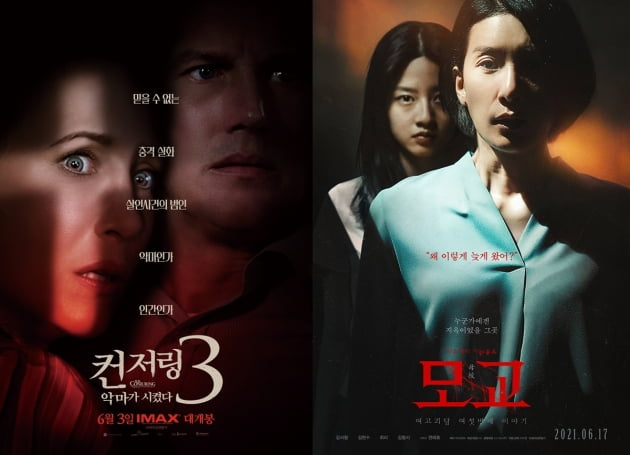영화 '컨저링3' '여고괴담 여섯번째 이야기: 모교'./