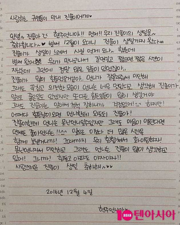 그룹 에이프릴의 이진솔이 공개한 前 멤버 이현주의 편지