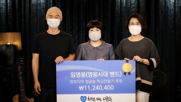 임영웅 선한 영향력 韓 넘어 해외로…캄보디아 학교 후원금 기부