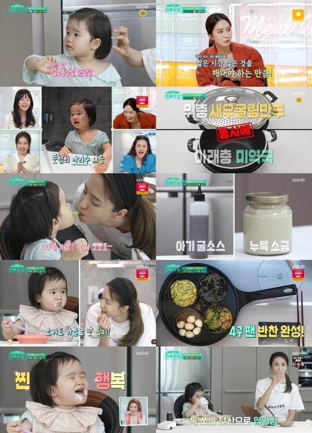 /사진 = KBS 2TV '신상출시-편스토랑' 방송화면