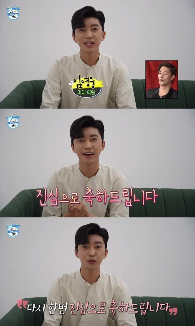가수 임영웅/ 사진 = MBC '나혼자산다' 방송화면