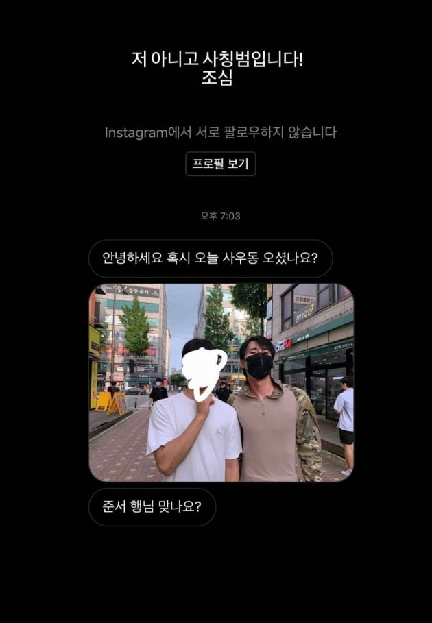 사진='강철부대' 육준서 인스타그램