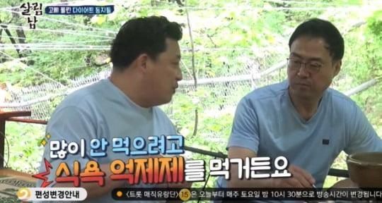 사진=KBS2 '살림하는 남자들2' 방송화면