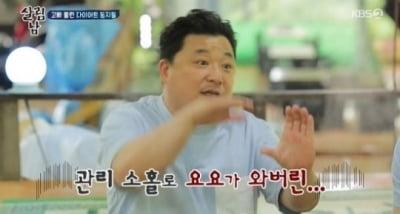 """윤정수 """"지방흡입수술 뒤 배가 딱딱해져"""""""
