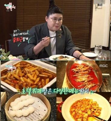 사진=MBC '전지적 참견 시점' 캡처