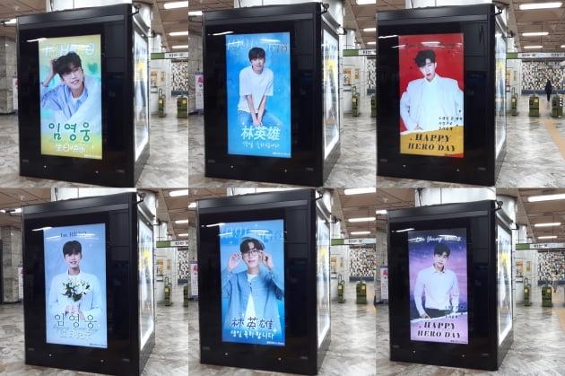중국으로 이어진 '임영웅 홀릭'...중국팬클럽 생일맞이 광고 응원
