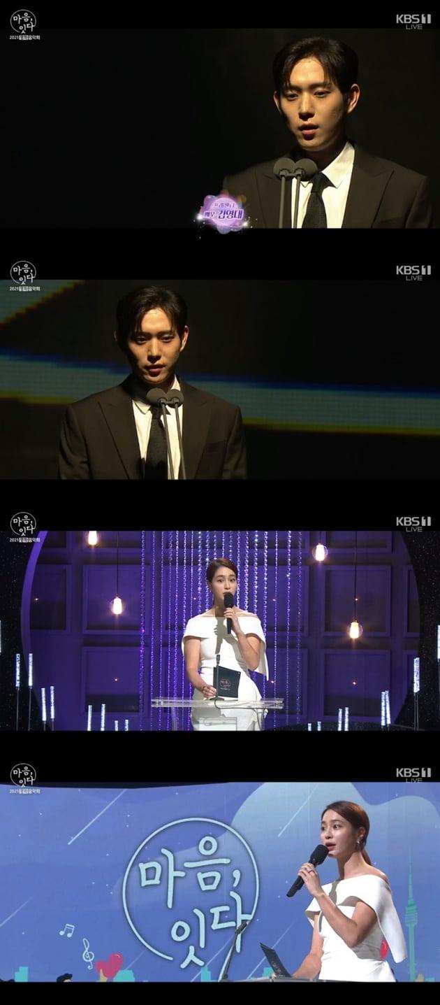 '평화음악회' / 사진 = KBS 영상 캡처
